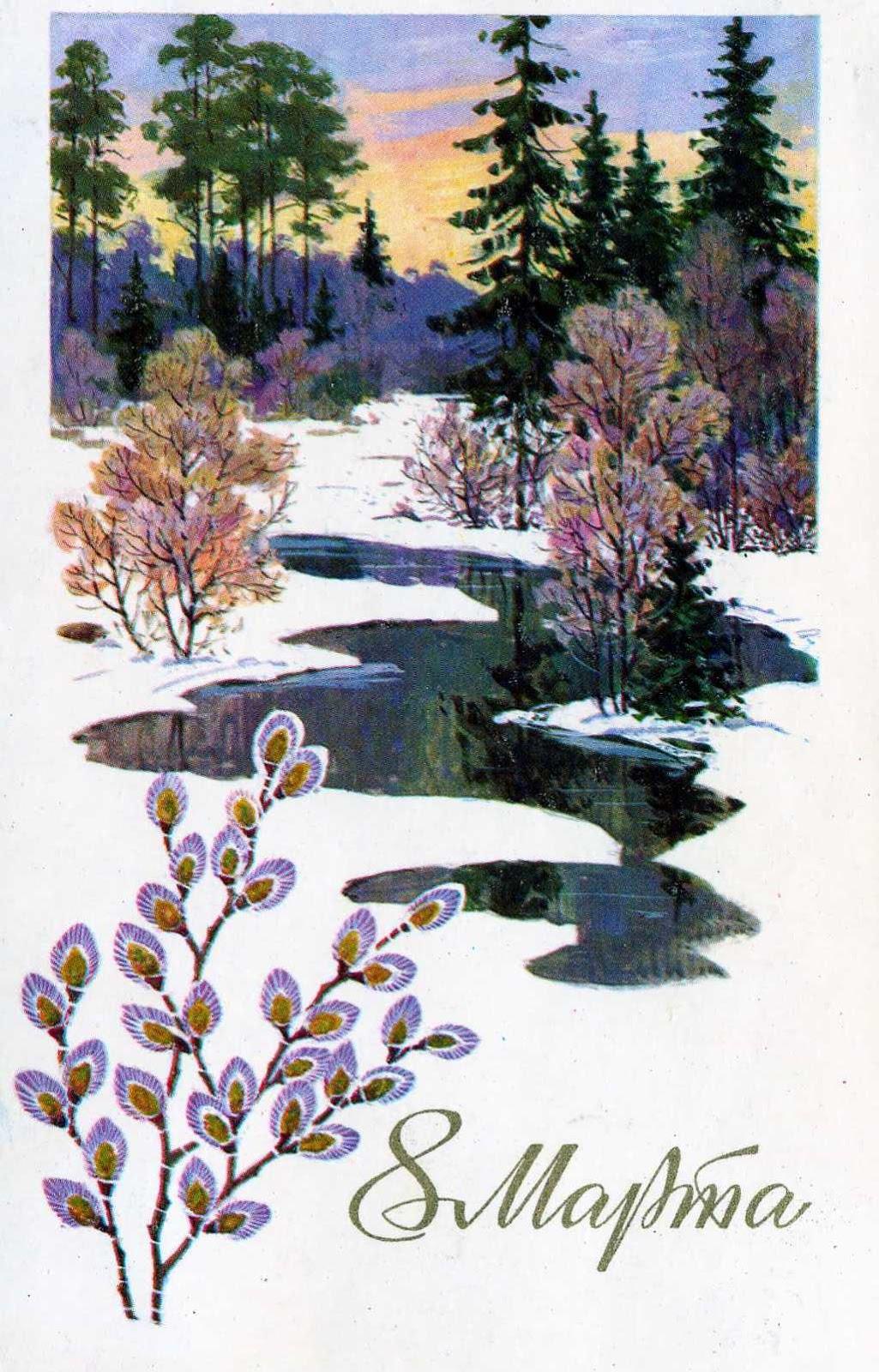 Открытки с природой весной