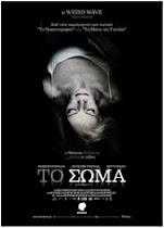 Πάμε σινεμά:Το Σώμα  (El Cuerpo)