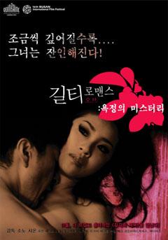 Tình Yêu và Dục Vọng - Guilty of Romance