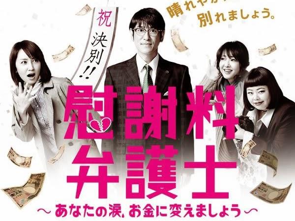 撫慰金律師(日劇) Isharyou Bengoshi