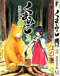 くまみこ Girl meets Bear (Kumamiko – Girl Meets Bear) 第01-02巻 zip rar Comic dl torrent raw manga raw