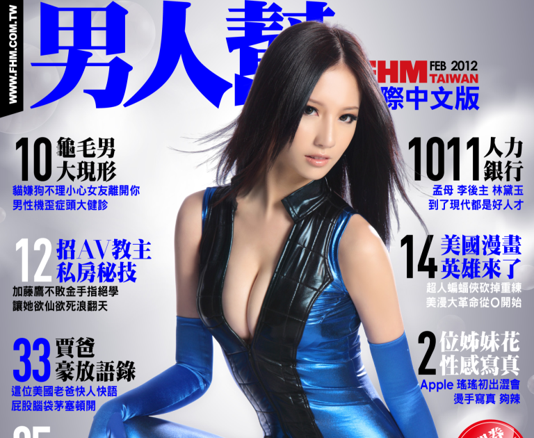 Magazines To Go Fhm 男人幫 Taiwan Feb 2012