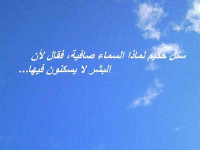 صفاء السماء