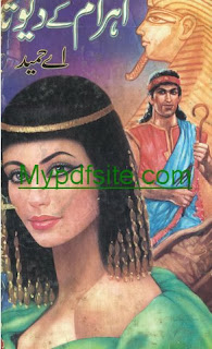 Aehram Kay Devta By A Hameed