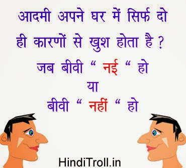 Funny Hindi Joke Wallpaper | Husband Wife Funny Wallpaper |