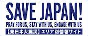 被災者の皆さん、日本の皆があなたを応援しています!