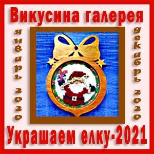 Украшаем ёлку 2021