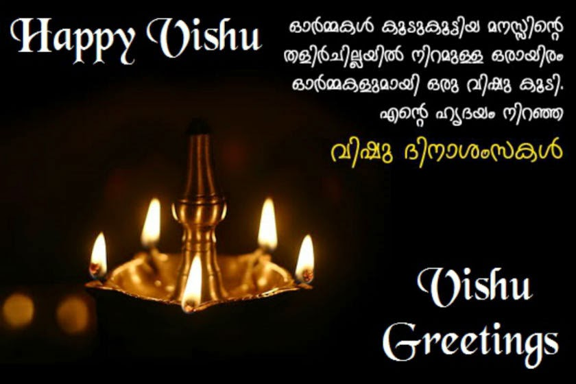 Malayalam New Year HD Cards, Best Vishu Greetings - Festival Chaska