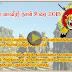 தமிழீழ மாவீரர் நாள் அறிக்கை -2015 (காணொளி இணைப்பு)