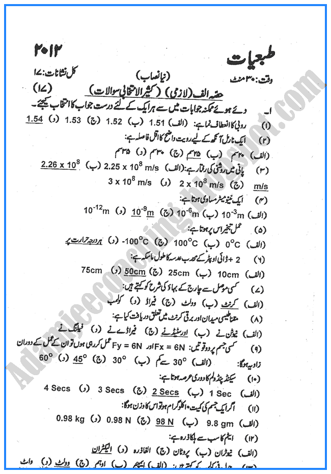 physics-urdu-2012-past-year-paper-class-x
