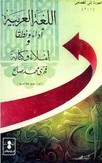 كتاب اللغة العربية أداء ونطقا وإملاء وكتابة - فخري محمد صالح