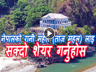 रानी महल नेपाल : भिडियो