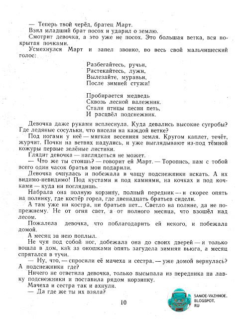 Детская литература советского периода
