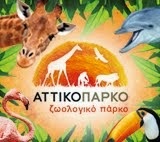 Το μοναδικό στην Ελλάδα ζωολογικό πάρκο!