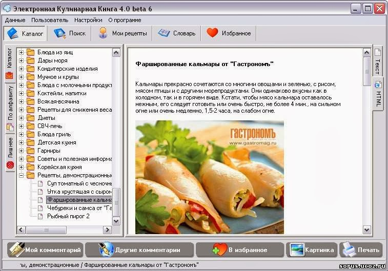 Скачать виртуальную книгу рецептов