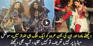 Urwa Farhan And Mawra Hocane With New Look