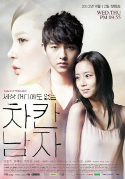 Nice Guy / The Innocent Man / 차칸남자