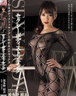 TAAK-001 Sexy Body Stockings Hatano Yui