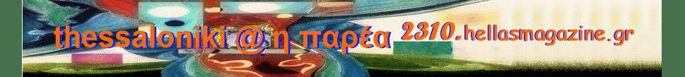 thessaloniki @ η παρέα μας