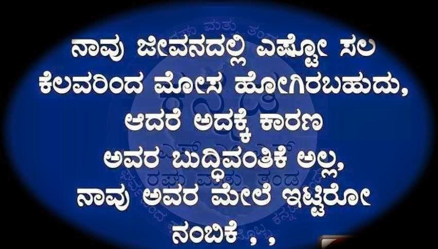 kannada Fb Wall Photos Of 2015 In Kannada Language Latest kannada    Kannada Language