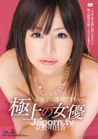 DSAM-87 余裕で三連発できちゃう極上の女優 : 京野明日香