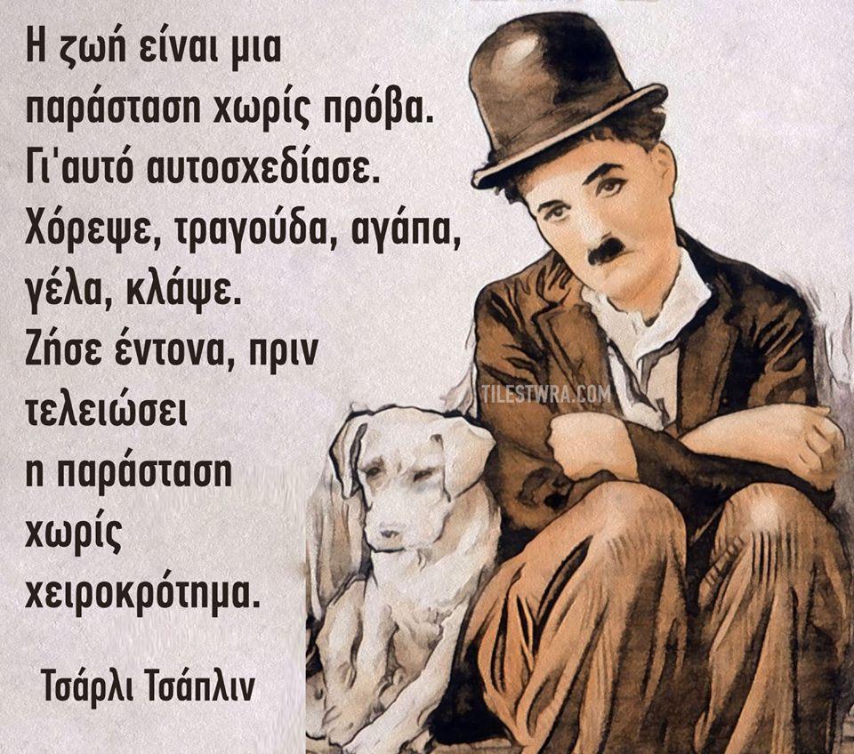 Τσάρλι Τσάπλιν (Charlie Chaplin) -16 Απριλίου 1889 − 25 Δεκεμβρίου 1977-