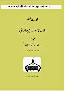 Allama Nasiruddin Albani by Maulana Ab. Aziz Umri Madni