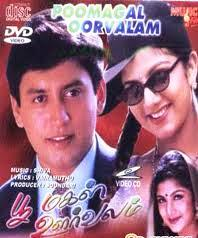 Watch Poomagal Oorvalam (1999) Tamil Movie Online