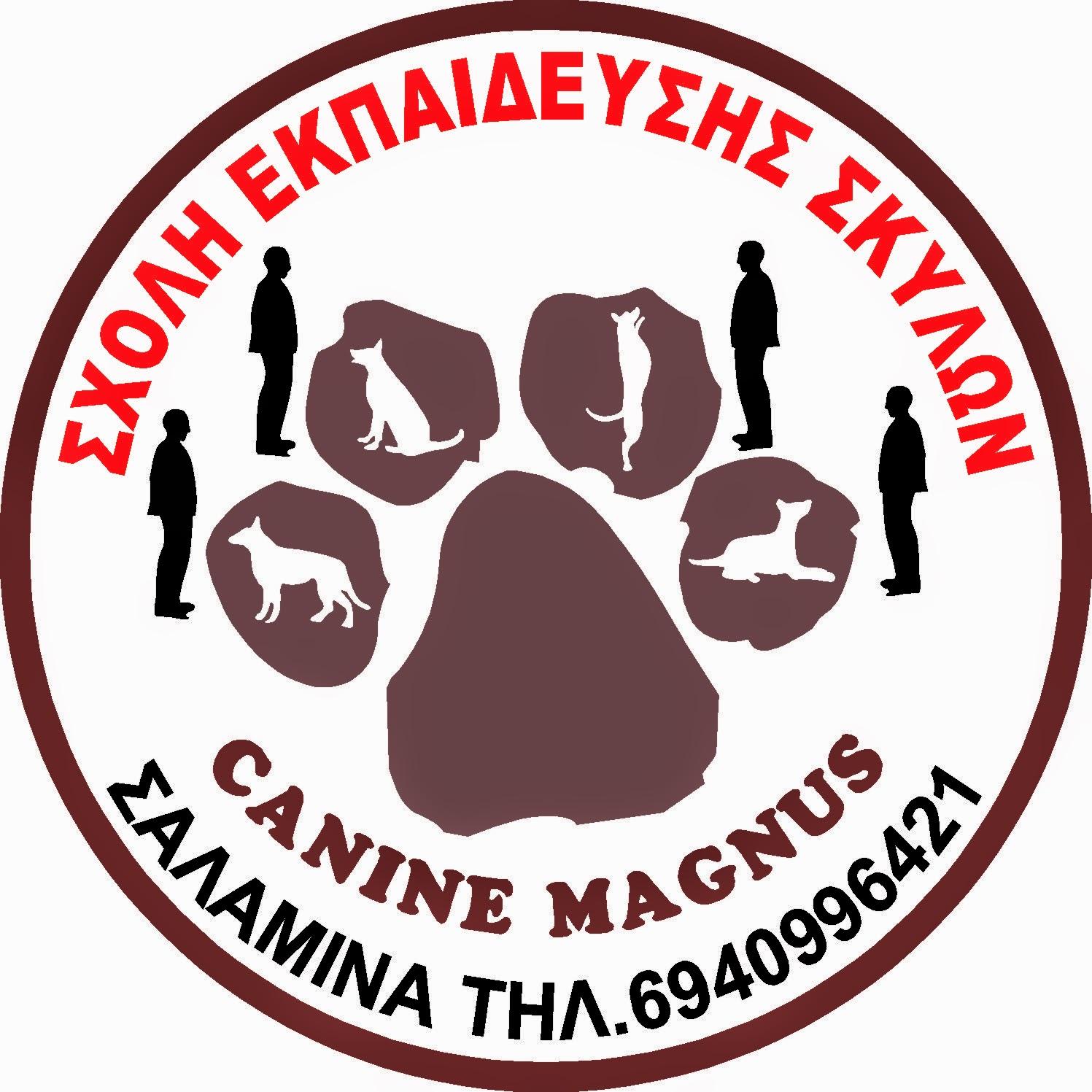 Σχολη εκπαίδευσης σκυλων Σαλαμίνας