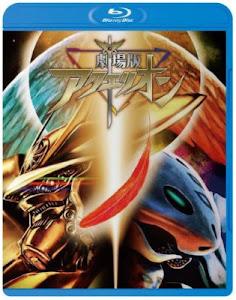 Aquarion The Movie BD Subtitle Indonesia