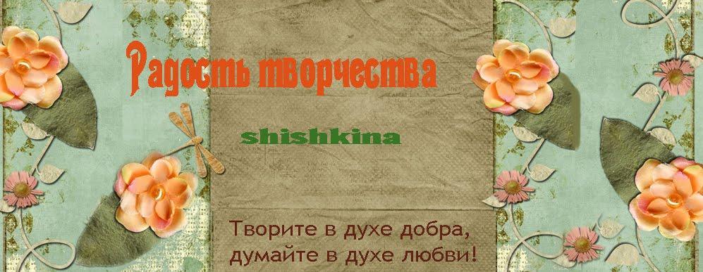 shishkina
