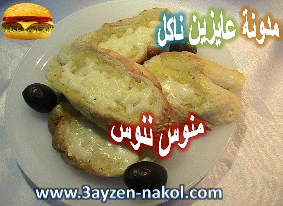 طريقة عمل خبز الثوم الرائع واللذيذ بالصور والخطوات مطبخ منوس ننوس