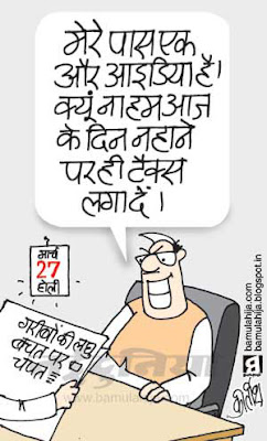 Holi cartoon, Holi, festival, finance, chidambaram cartoon, Tax, business cartoon, indian political cartoon