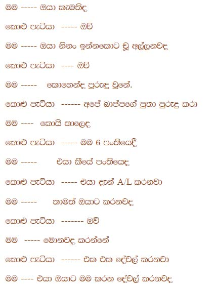 Sinhala Kollo Gahana Katha | Search Results | Calendar 2015