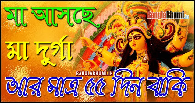 Maa Durga Asche 55 Din Baki - Maa Durga Asche Photo in Bangla