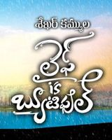 LIFE IS BEAUTIFUL (2012) Telugu Movie Online