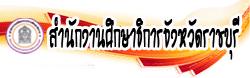 ศธจ ราชบุรี