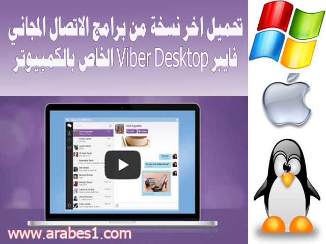 Viber Desktop ,Windows , MAC, Linux