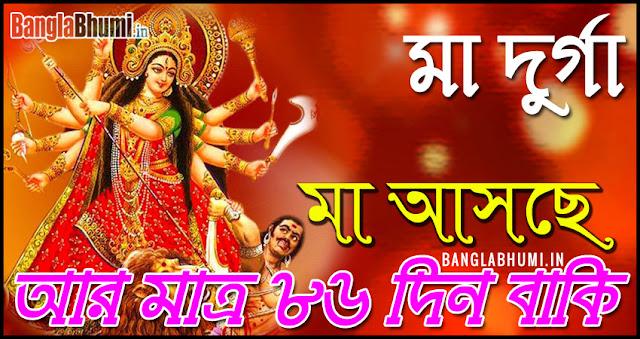 Maa Durga Asche 86 Din Baki - Maa Durga Asche Photo in Bangla