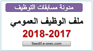 ملف المشاركة في مسابقات الوظيف العمومي 2017-2018