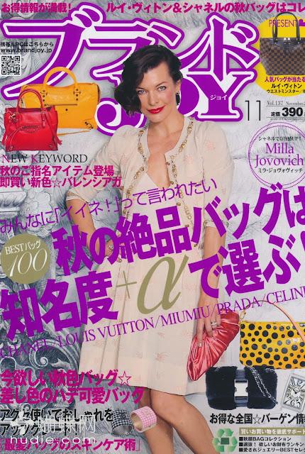 ブランドJOY 2012年11月号 【表紙】 ミラ・ジョボビッチ Mila Jovovich japanese fashion magazine scans