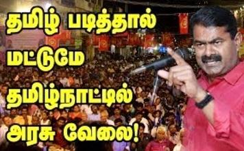 Seeman Speech – Tamil Padithtaal Mattume Velai