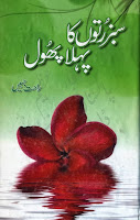 http://clicksforit.blogspot.com/2013/10/sabz-ruton-ka-pehla-phool-by-rahat.html