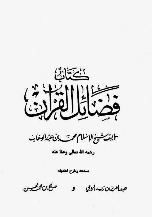 كتاب  فضائل القرآن - محمد بن عبد الوهاب pdf