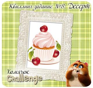 Квиллинг-задание № 8 - Десерт
