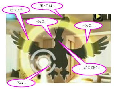 Pokemon ARサーチャー 鳥ポケモン ホウホウ比較