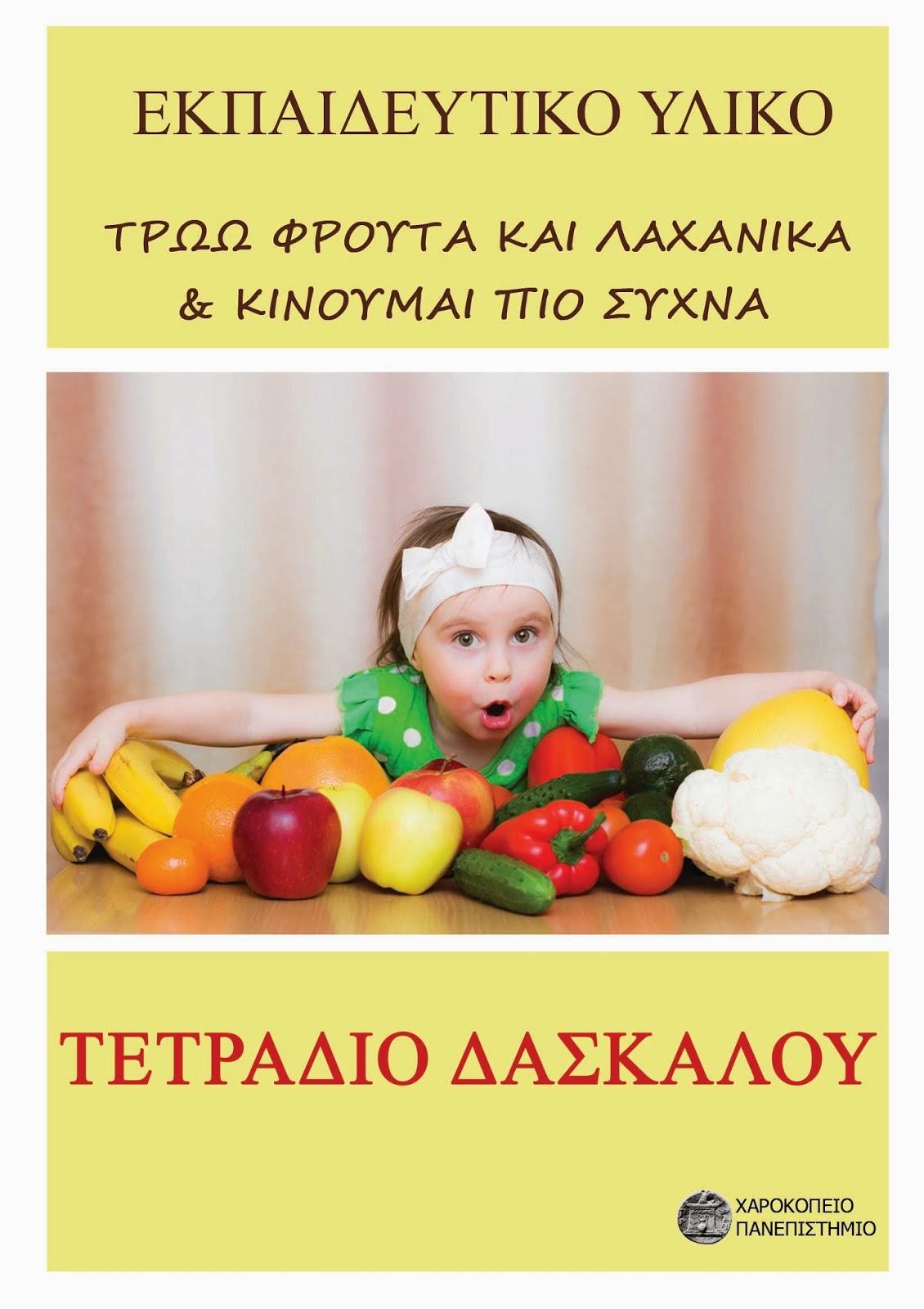 http://eyzin.minedu.gov.gr/Documents/Material_school/2nd%20Material_TeacherBook.pdf