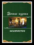 Decomaster - Декомастер