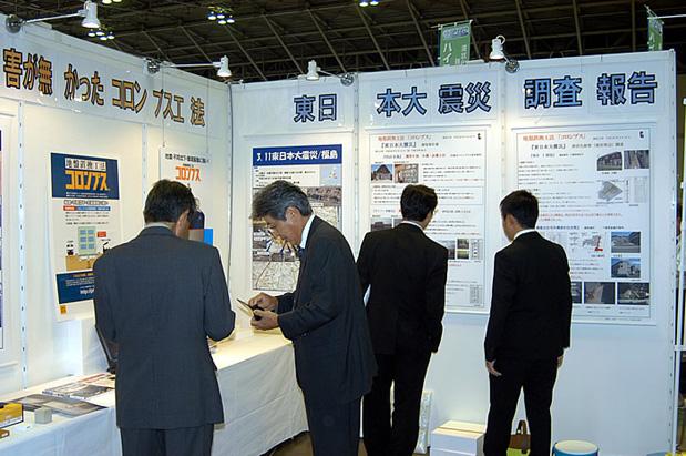 建築総合展 NAGOYA | 名古屋市中小企業振興会館