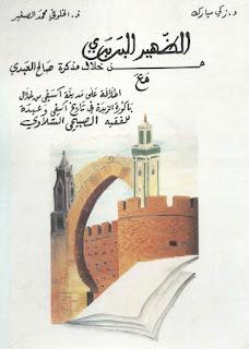 الظهير البربري من خلال مذكرة صالح العبدي - زكي مبارك و الخلوفي الصغير